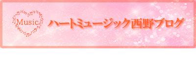 滋賀県大津市の音楽教室「ハートミュージック西野ブログ」