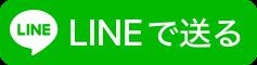 ハートミュージック公式LINE