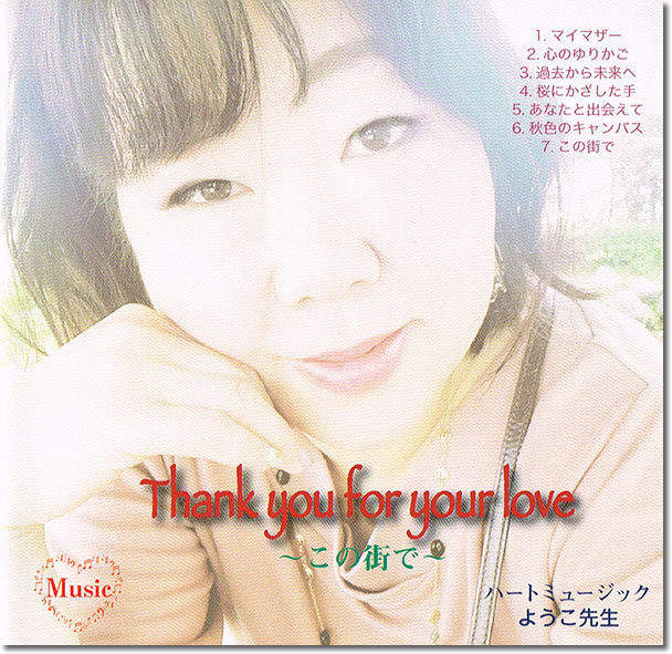 「Thank you for your love」