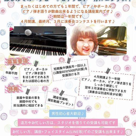 受講生募集中-はじめてのハッピー・ピアノ&ボーカルコンテスト-
