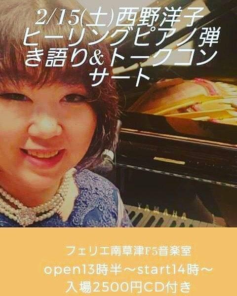 ヒーリングピアノ弾き語り&トークコンサート