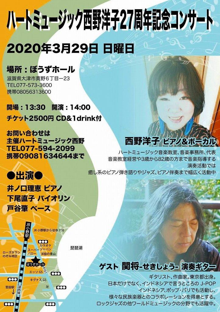 ハートミュージック西野洋子27周年記念コンサート