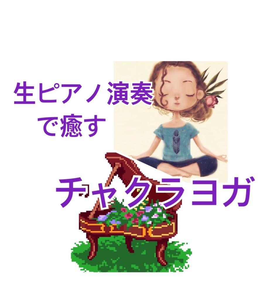 11月1日 生ピアノ演奏で癒すチャクラヨガ(草津市立市民交流プラザ)