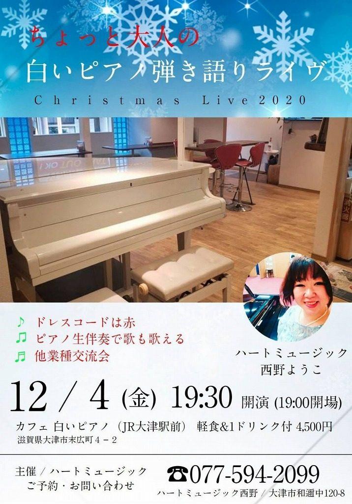 大津駅前カフェ白いピアノでのライヴ